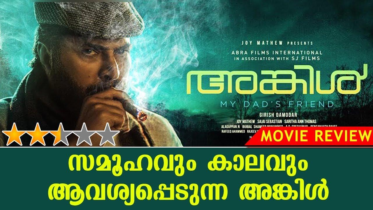 Uncle Malayalam Movie Review Mammooty Joy Mathew Kaumudy Tv