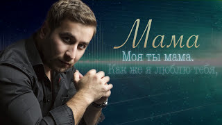 "EDGAR - "" Мама "" / Official Lyric Video 2017 / Премьера песни"
