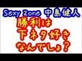 【Sexy Zone 中島健人】「勝利は下ネタ好きなんでしょ?」「いや僕は…」