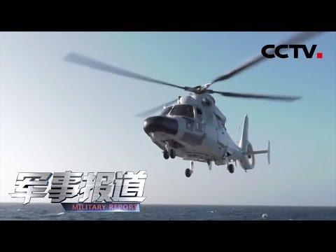 《军事报道》 新春走基层 记者在战位:太平洋海域 远海联合训练编队武力营救演练 20190201 | CCTV军事