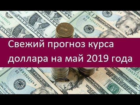 Прогноз курса доллара на май 2019 года. Мнения экспертов