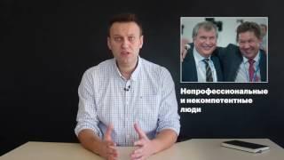 Алексей Навальный. Тим Кук против Сечина и Миллера
