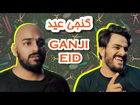 Ganji Eid  