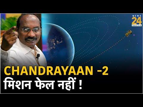 Chandrayaan -2 मिशन
