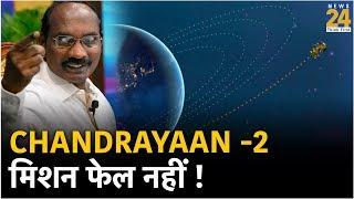 Chandrayaan -2 मिशन फेल नहीं, अभी भी हो सकता है चमत्कार !