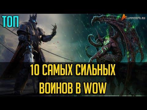 10 ВЕЛИЧАЙШИХ ВОИНОВ В WORLD OF WARCRAFT