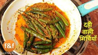 दही वाली मिर्ची, हर कोई पूंछेगा की कैसे बनाया | Fried Dahi Mirchi - Spicy Indian Recipe