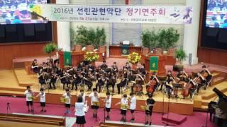 """2016년 8월 21일 선린관현악단 17회 정기연주회""""내게 강같은평화"""""""