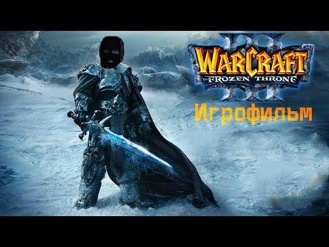 Warcraft III: Reign Of Chaos + The Frozen Throne [игрофильм]