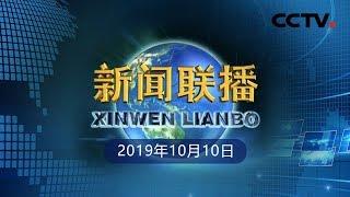 《新闻联播》 20191010 22:30| CCTV