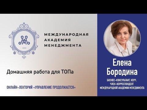 Елена Бородина: Домашняя работа для ТОПа