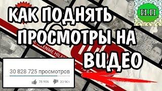 Как увеличить просмотры на YouTube / Лучший способ продвижения видео
