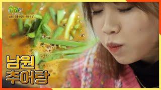 [2TV 생생정보] 남원 전통 보양식, 추어탕 한 그릇이면 하나도 안추워♨ (ft.별미 추어튀김) | KBS…