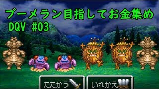 ドラゴンクエストV 天空の花嫁DS #03 ブーメランを目指してお金集め 玲瓏のゲーム実況