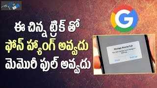 Best Android Trick To Speed Up Your Mobile || Best Android Tricks And Tips || Telugu Tech Guru