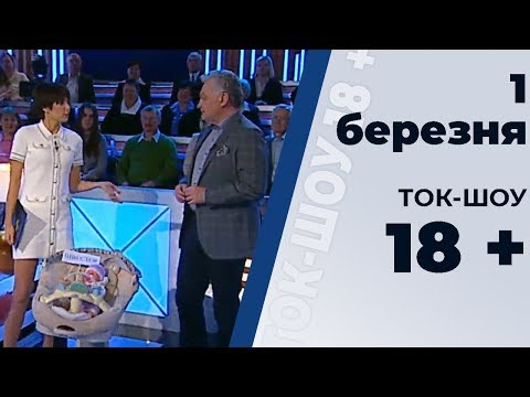 Видео: Ток-шоу