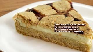 Мозаичный творожный пирог / Mosaic cottage cheese cake ♡ English subtitles