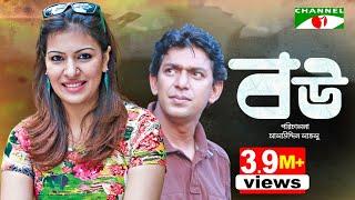 Bou | বউ | Bangla Natok | Chanchal Chowdhury | A K M Hasan | Tinni | Channel i Tv