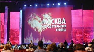 'Москва-город открытых сердец'.