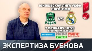 КРАСНОДАР - РЕАЛ. Александр Бубнов объясняет за 5 минут, почему будет смотреть матч