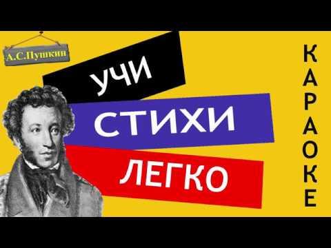 "А.С. Пушкин ""Письмо Онегина к Татьяне""   Учи стихи легко   Караоке   Аудио Стихи Слушать Онлайн"