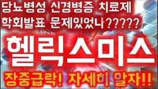 10/15 헬릭스미스 대응전략, 학회발표 중 주가급락!…