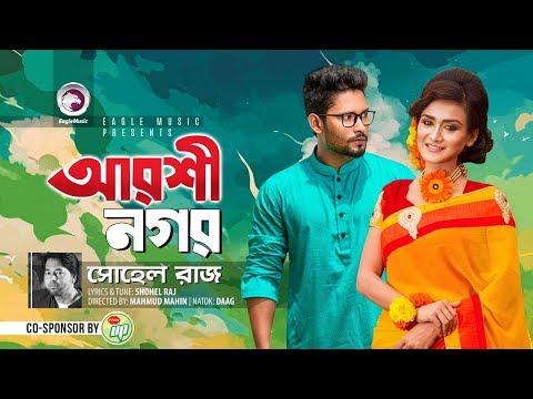 Arshinagar | Shohel Raj | Sallha Khanam Nadia | Nirab | Bangla New Song | Daag | Bangla Natok 2018 thumbnail