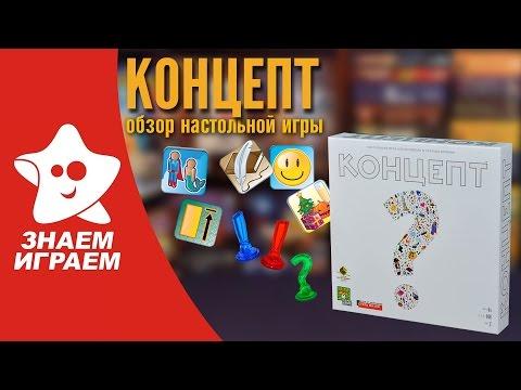 Настольная игра Концепт. Обзор игры для компании от Знаем Играем.