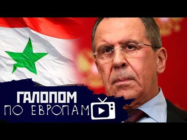 Конец войны в Сирии, Паралич науки, «Ленфильм» - банкрот // Галопом по Европам #91