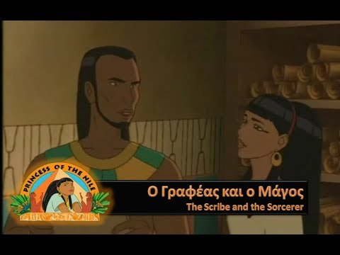(HD) Princess Of The Nile - The Scribe and the Sorcerer [Greek]