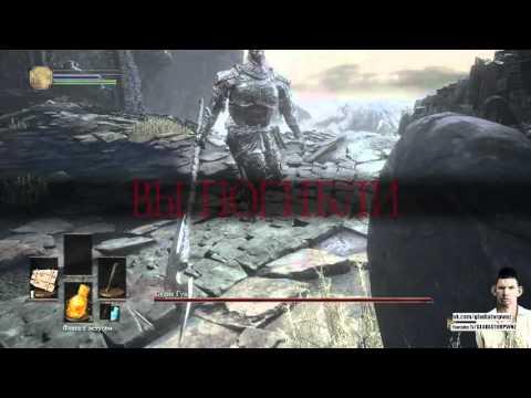 Dark souls 3 : Самый сложный Босс убийство за 40 секунд !