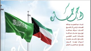 احب جاره - عبدالمجيد عبدالله | 2020