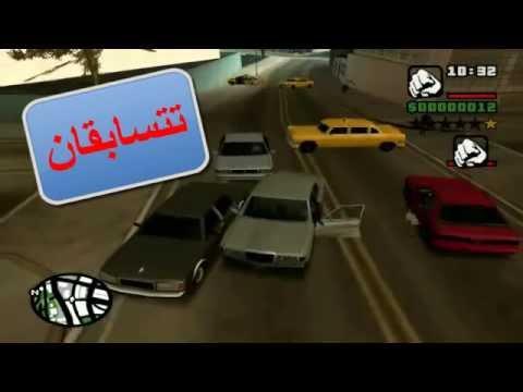 Gta 2player حرامي السيارات لاعبين اثنين