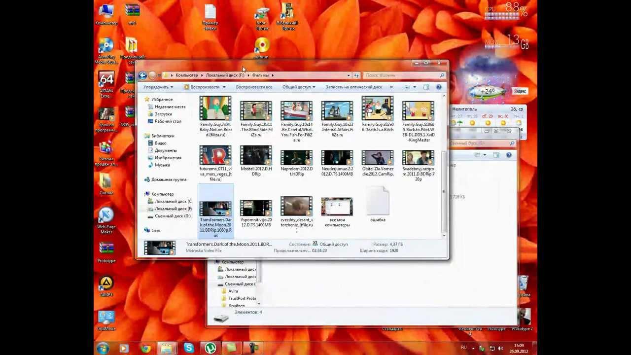 файл слишком велик для конечной файловой системы.mp4