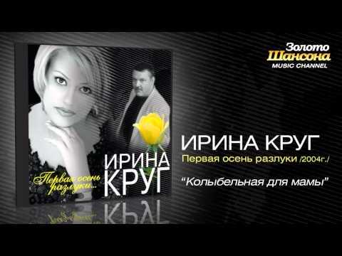 Клип Ирина Круг - Колыбельная для мамы