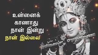 Unnai kaanadhu Naan song lyrics - Vishwaroopam - WhatsApp status