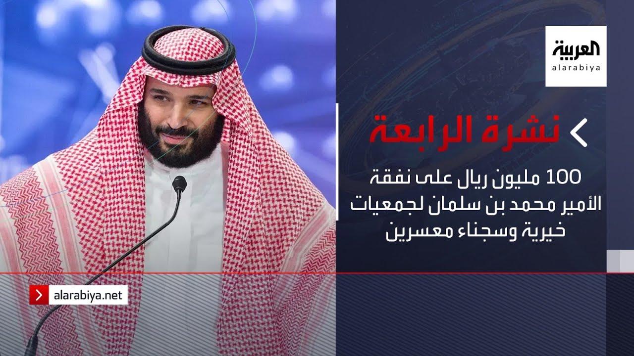 نشرة الرابعة كاملة | 100 مليون ريال على نفقة الأمير محمد بن سلمان لجمعيات خيرية وسجناء معسرين  - نشر قبل 2 ساعة