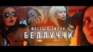 Mozee Montana X Эмелевская Беллуччи