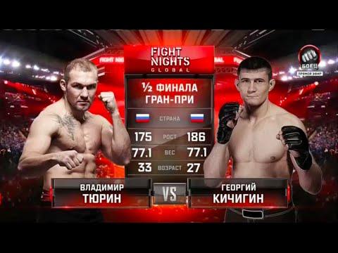 Владимир Тюрин vs. Георгий Кичигин / Vladimir Tyurin vs. Georgy Kichigin