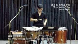 儺舞 Nuowu - 2013 Cadeson 宣傳影片(完整版)Composer  : Yiu-kwong Chung  , Performer : Chen, Yung-Chneg
