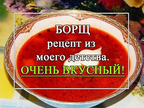 Борщ рецепт из детства очень вкусный! И ОЧЕНЬ ПРОСТО!