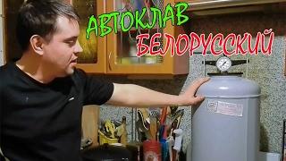 видео автоклав в домашних условиях