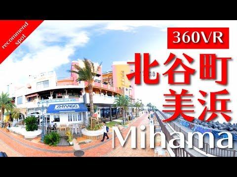 【360°VR Travel】沖縄北谷町美浜 アメリンビレッジ - Chatan -Mihama- American village