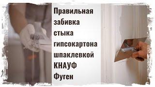2.Заделка стыков ГКЛ.Правильная забивка шва.(Второе видео из серии