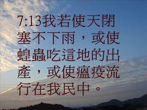 歷代志下7(粵語有聲聖經)(尤太靈修系列) - YouTube