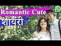 Romantic Cute Love Shayari (2018)   Female Version   Whatsapp Status Video
