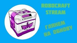 Обновление Robocraft 28.04.2016 [Stream]