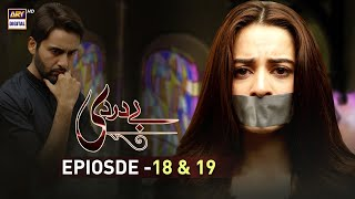 Bay Dardi Episode 18 & 19 - 23rd July 2018 - ARY Digital Drama