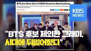 [문화광장] 방탄소년단(BTS) 후보 제외한 그래미, …