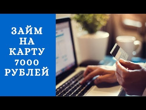 Займ 7000 рублей срочно на карту без отказа